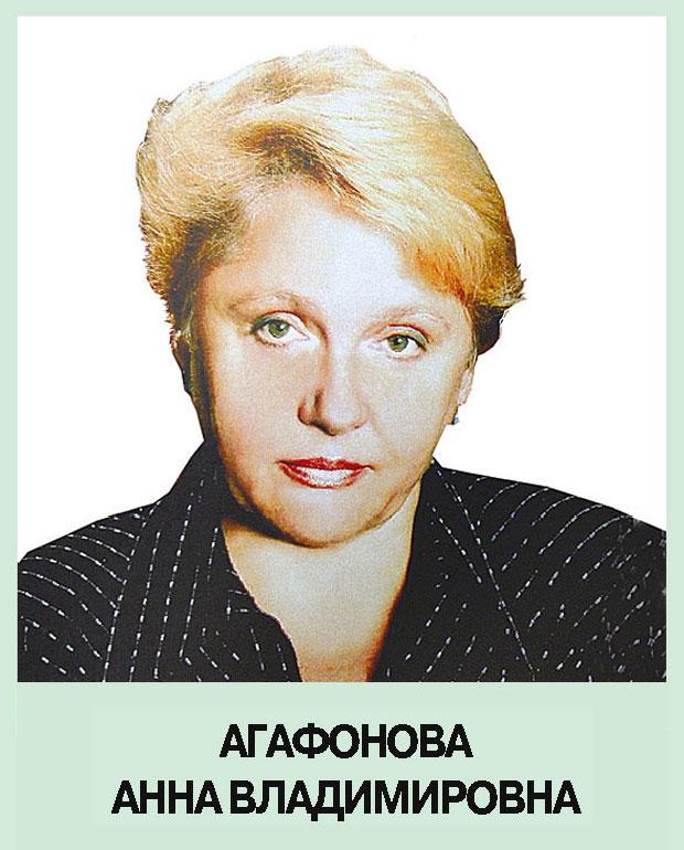 Агафонова Анна Владимировна