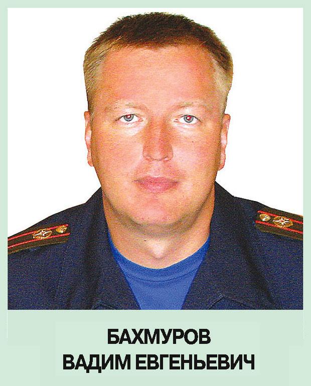 Бахмкров Владим Евгеньевич