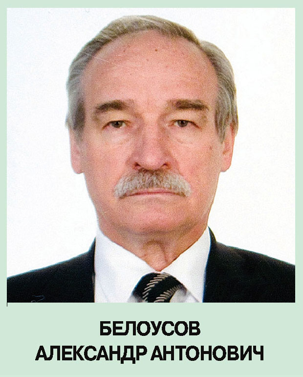 Белоусов Александр Анатольевич
