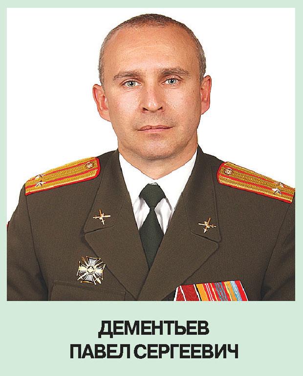 Деменьтьев Павел Сергеевич