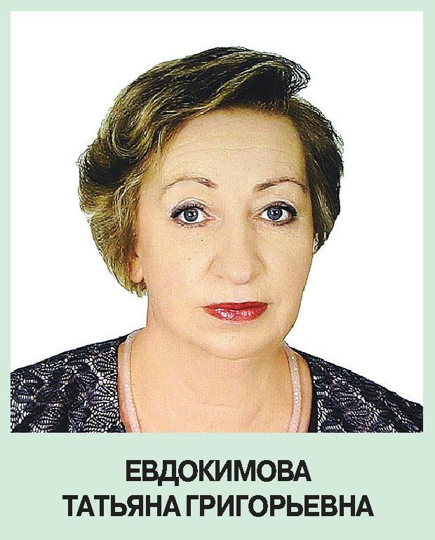 Евдокимова Татьяна Григорьевна