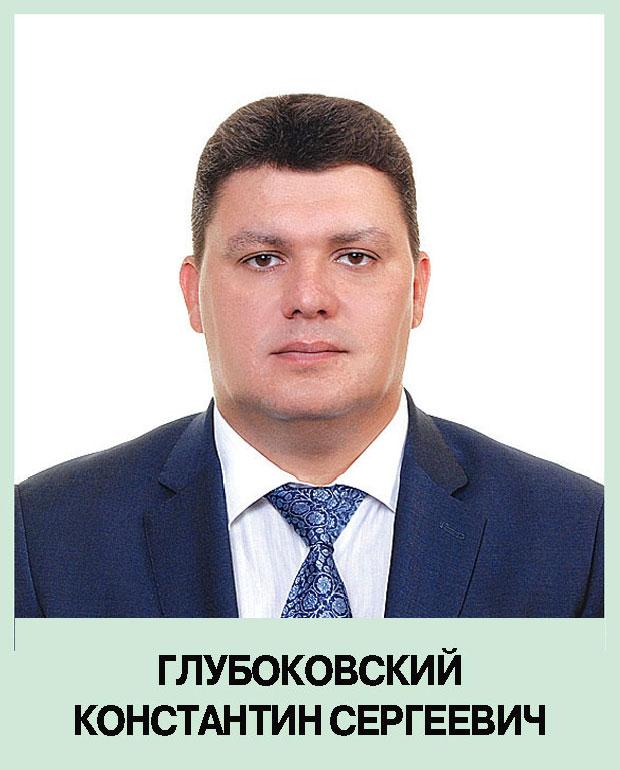 Глубоковский Константин Сергеевич