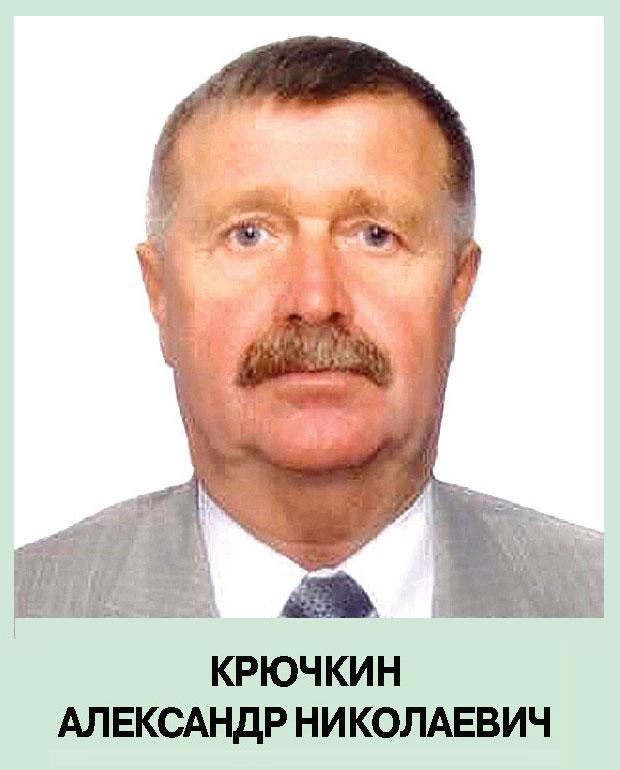 Крючкин Александр Николаевич