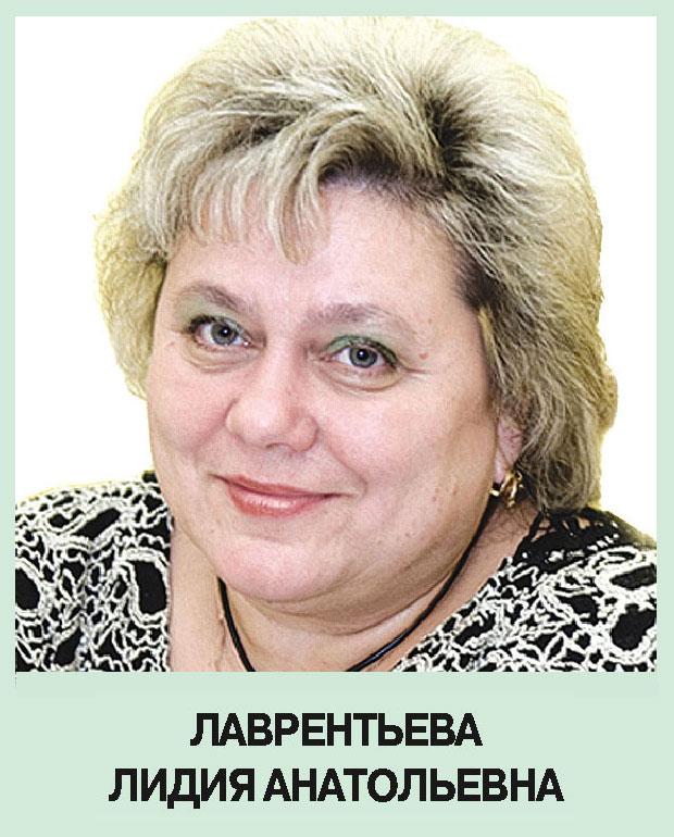 Лаврентьева Лидия Анатольевна