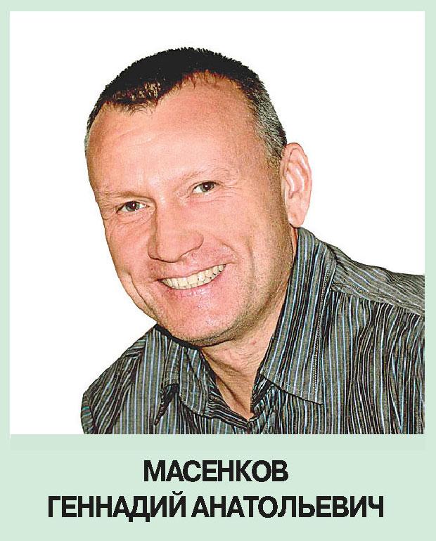 Масенков Геннадий Анатольевич