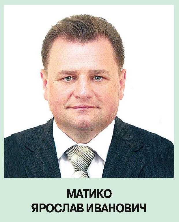 Матико Ярослав Анатольевич