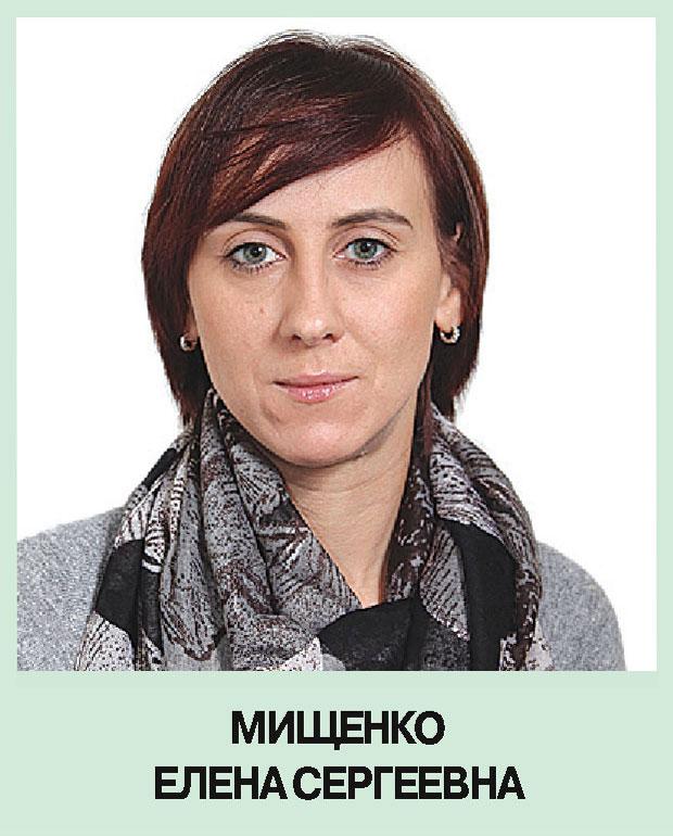 Мищенко Елена Сергеевна