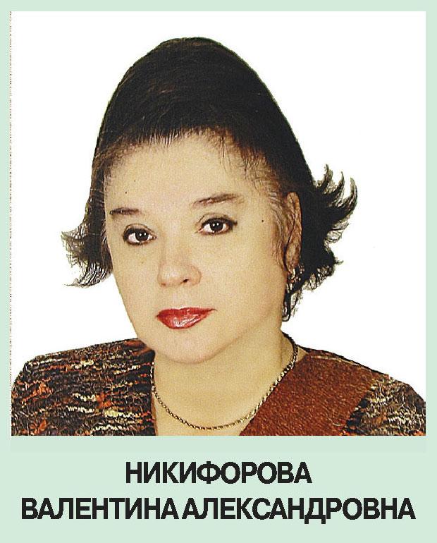 Никифорова Валентина Александровна