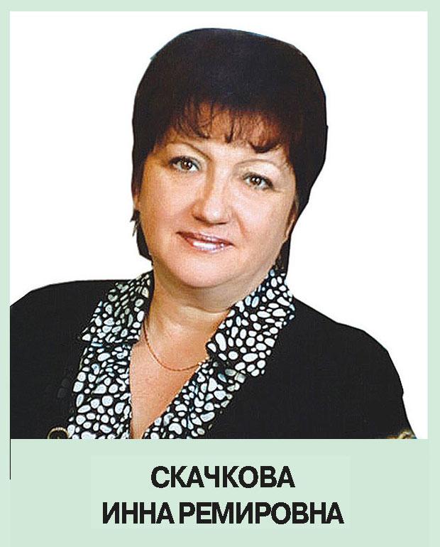 Скачкова Анна Ремировна