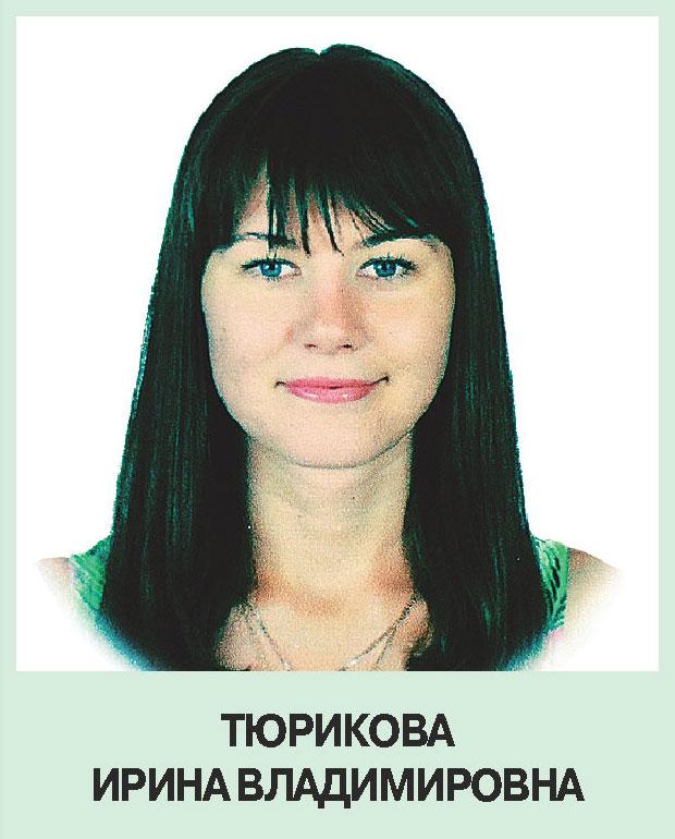 Тюрикова Ирина Владимировна