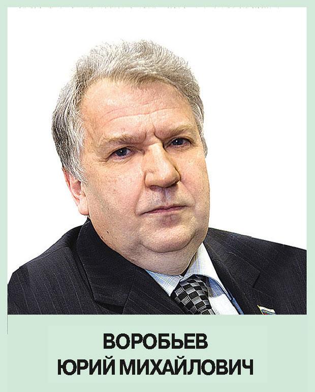 Воробьев Юрий Михайлович