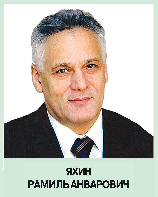Яхин Рамиль Анварович